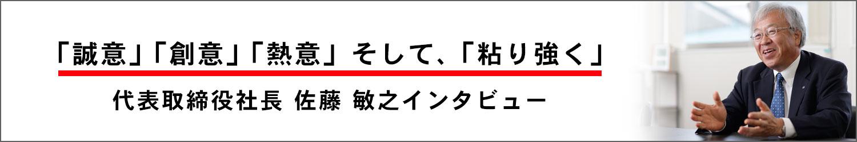 「誠意」「熱意」そして「粘り強く」 代表取締役社長 佐藤 敏之インタビュー